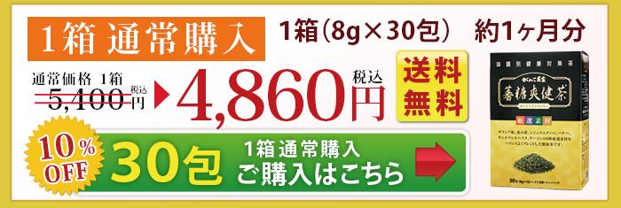 通常購入5000円 送料無料はこちら