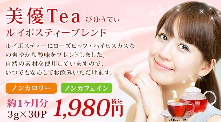 美優Teaのメイン画像